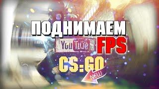 Как поднять FPS в CS:GO/Настройка видеокарты(1/3)