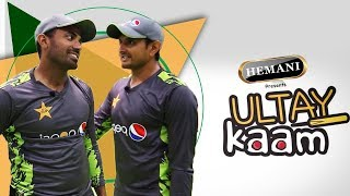 Hemani Presents Ultay Kaam - Episode 4 | Wahab Riaz and Mohammad Abbas | PCB