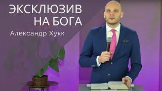 Эксклюзив на Бога - Александр Хукк. Церковь «Евангелие», г. Кёльн 2020