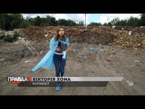 НТА - Незалежне телевізійне агентство: На Жовківщині знову запускають скандальний костомельний завод