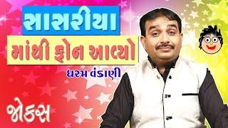 સાસરિયા માં થી ફોન આવ્યો || gujarati comedy show by dharam vankani || gujarati jokes