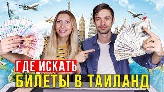 видео Дешевые авиабилеты Москва – Пхукет