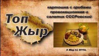 Топ Жыр картошка грибы салат из морковки по СССРовски