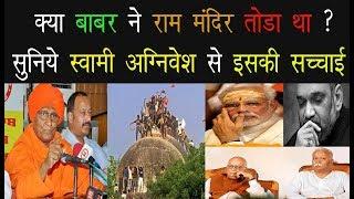 Babri Masjid पर तुम लोगों की सच्चाई मैं दुनियां के सामने लाकर रहूंगा/ Swami Agnivesh