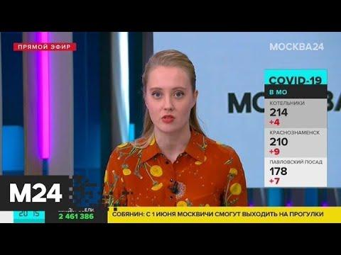 Собянин: Москва переходит ко второму этапу снятия ограничений - Москва 24