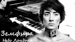 Земфира - Небо Лондона (piano cover)