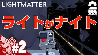 #2【謎解き】弟者の「Lightmatter」【2BRO.】