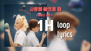 사랑에 빠졌을 때 1시간 반복 가사 (1Hour Loop Lyrics) - 볼빨간 사춘기