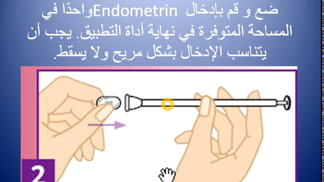 تحاميل تثبيت الحمل تعليمات خطوة بخطوة لأخذ و إدخال Endometrin Youtube