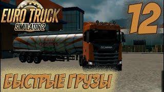 БЫСТРЫЕ ГРУЗЫ►Euro Truck Simulator 2►#12