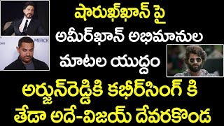 Aamir Khan Fans Angry On Shahrukh Khan | Vijay Deverakonda Arjun Reddy & Kabir Singh Difference