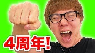 ヒカキンゲームズ4周年!そして今後のこと HIKAKIN 検索動画 10