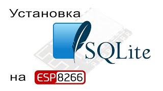 Установка SQLite3 на ESP8266 в Arduino IDE