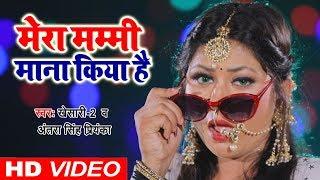 Antra Singh Priyanka & Khesari Lal -2 का हिट गाना - मेरा मम्मी माना किया है - Mummy Mana Kiya Hai