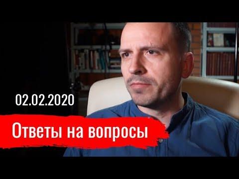 Константин Сёмин. Ответы на вопросы 02.02.2020