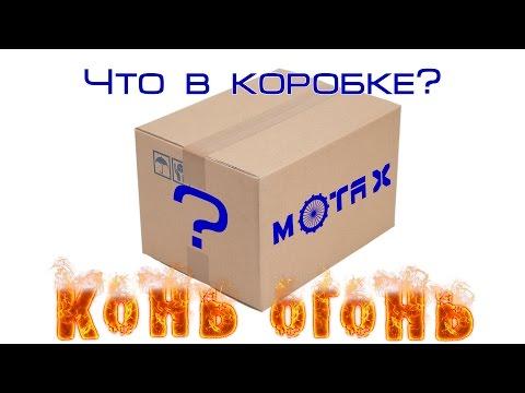 Что в коробке? | Мотовелосипед | Велосипед с мотором MOTAX Lampa