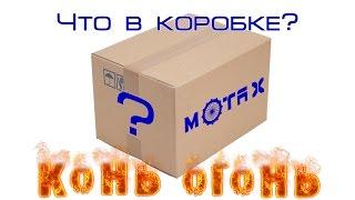 Что в коробке? | Мотовелосипед | Велосипед с мотором MOTAX Lampa(Новая техника от компании МОТАХ - Мотовелосипед! Распаковка движка. Что входит в комплектацию, и что для..., 2016-07-05T14:48:42.000Z)