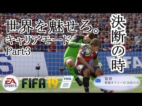 【FIFA19】残留or移籍......。はたして彼は。 キャリアモード実況Part3
