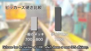 千代田第一工業(株)
