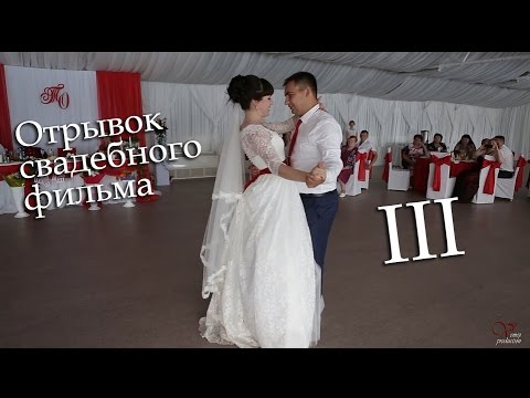 Рецепт Первый танец молодых | Букет невесты | Свадебный торт | Сергиев  Посад | Видеограф Виктор Васяков