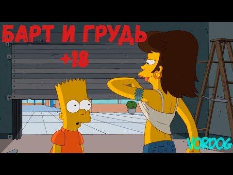 Барт увидел грудь впервые 18+ Симпсоны