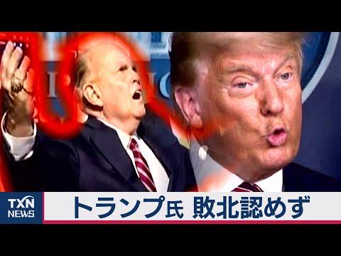 2020/11/08 トランプ氏「この選挙は終了からほど遠い」敗北認めない姿勢(2020年11月8日)