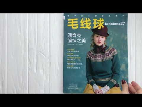 """Японский журнал по вязанию """"Keitodama 27"""""""