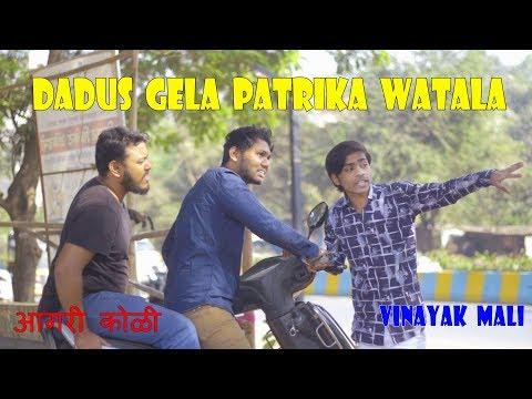 Dadus gela patrika watala || Vinayak Mali || Agri Koli Comedy