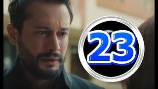 Никто не знает 23 серия на русском,турецкий сериал, дата выхода