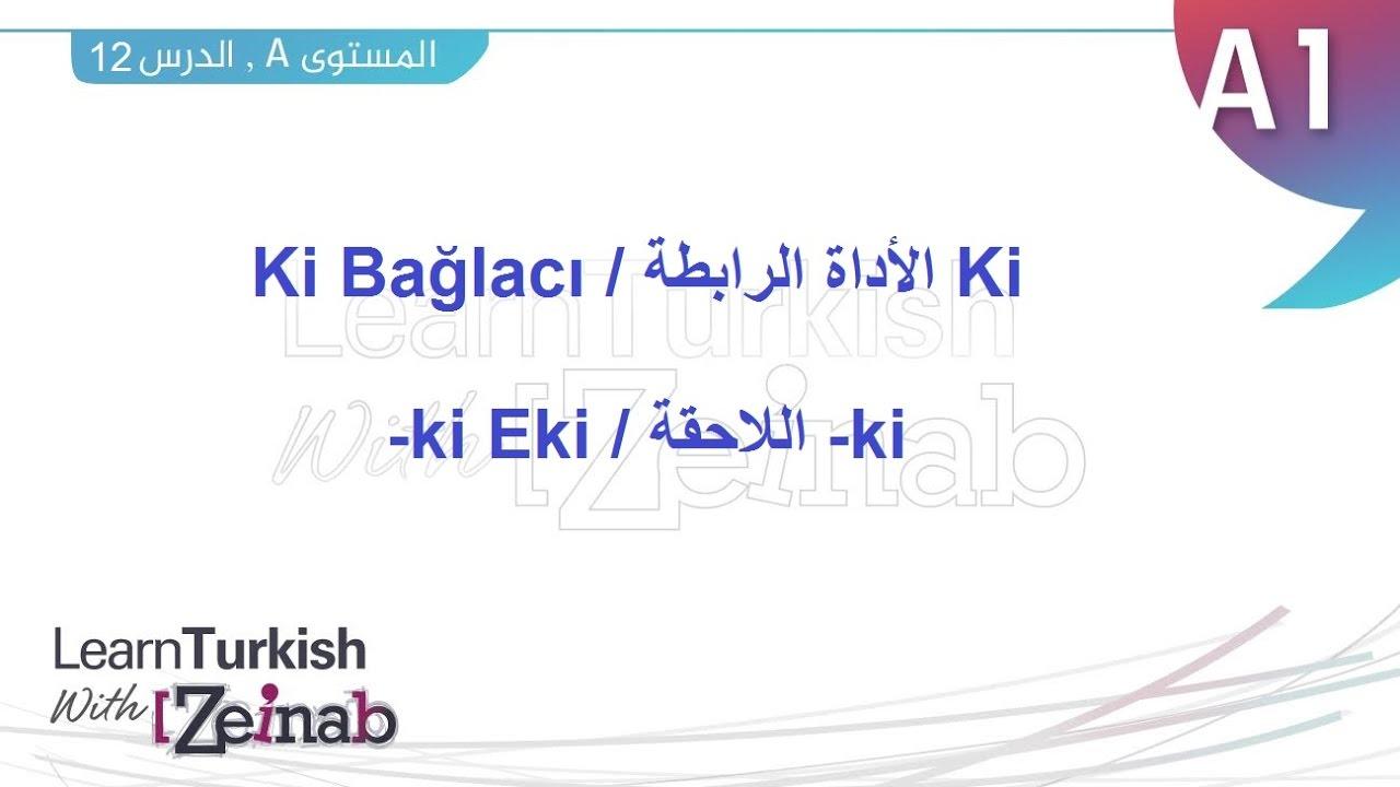تعلم التركية مع زينب - المستوى الأول - الدرس الثاني عشر - Ki Bağlacı - اللاحقة والأداة ki