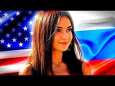 Чем Американские девушки отличаются от Русских девушек?
