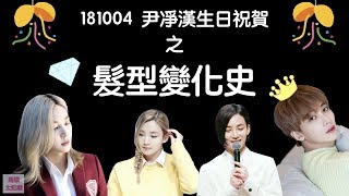SEVENTEEN 淨漢髮型變化史feat.淨漢生日快樂!Jeonghan Hairstyle & Jeonghan Happy Birthday !!! MP3