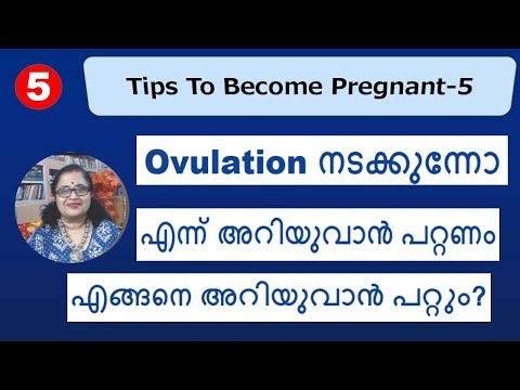 Tips To Become Pregnant-5- Confirm You Are Ovulating|Methods To Do That(മലയാളം)
