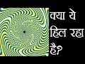 क्या ये हिल रहा है ? Moving Illusion Explanation and Other Facts - TEF Episode 14