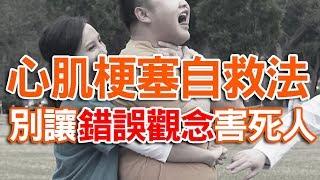 【挖健康】心肌梗塞、食物噎到自救法,江坤俊醫師教你如何自保!