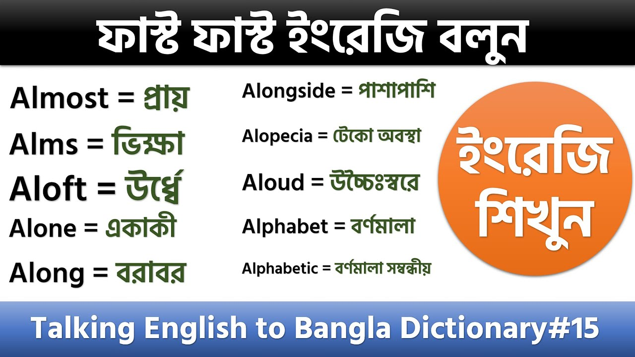 Basic Word Meaning English to Bangla Daily Use Word Learn by listening Talking Dictionary E2B #15