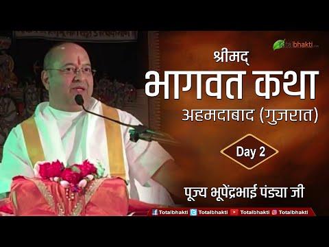 Pujya Shree Bhupendrabhai Pandya   Shrimad Bhagwat Katha   Day 2   Ahmedabad (Gujarat)