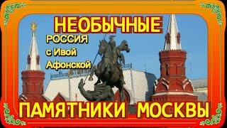 Фото Необычные памятники Москвы