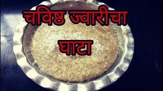 ज्वारीचा पीठाचा घाटा | बिबळ्याचा घाटा | Jvaricha pithacha ghata