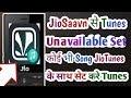 जियो फ़ोन मे JioSaavn Jio Tunes Set    Unavailable Jio Tunes Problem Solved    Set Jio Tunes