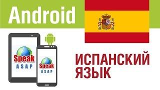 Обзор Android приложения - испанский язык за 7 уроков для начинающих. Елена Шипилова.