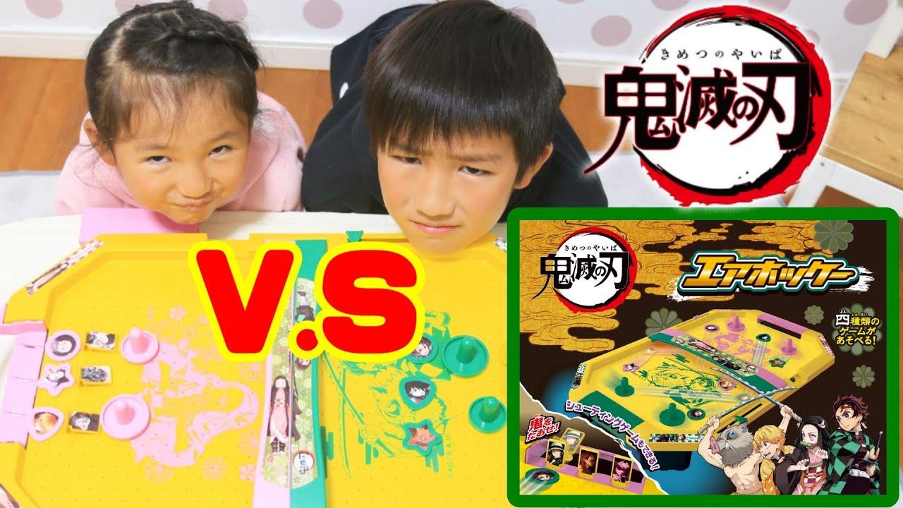 【鬼滅の刃】エアホッケーのおもちゃで兄妹対決!! kimesunoyaiba toy
