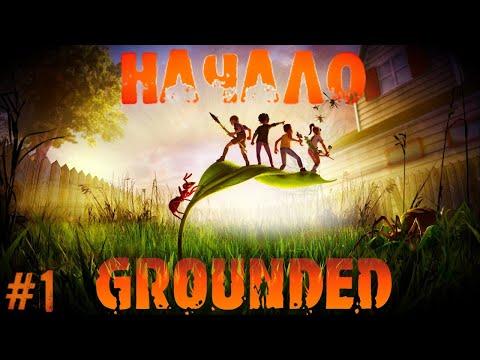 Начало приключений релиз Grounded | кооперативная выживалка прохождение стрим, дорогая я уменьшил де