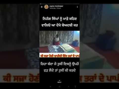 Download Guru Granth Sahib ji di beadbi krn vala papi