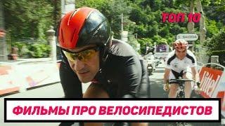 10 Лучших фильмов про велосипедистов фильмы про спорт