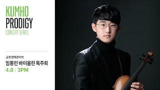 [금호영재콘서트] 17.04.08 임동민 바이올린 독주회