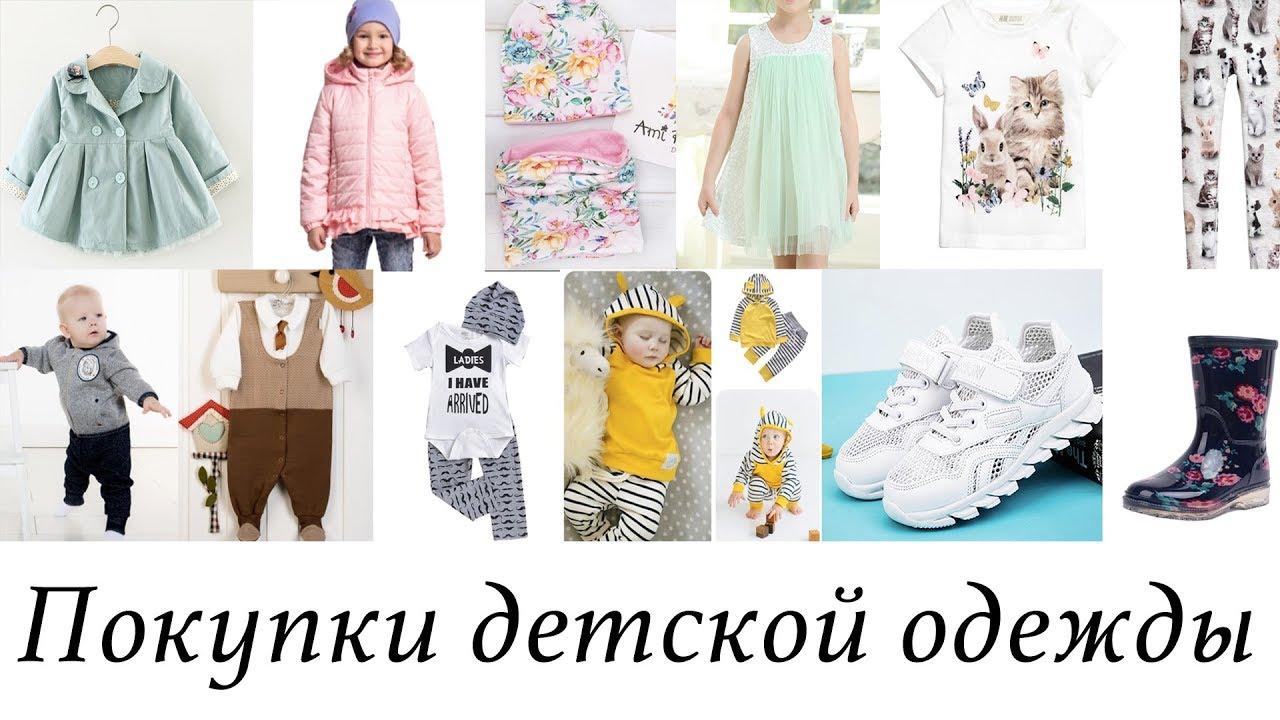 9189109c6 Покупки детской одежды для мальчика и девочки - HM, Aliexpress, Carters,  Трия и др.