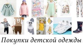 видео Детская одежда для мальчиков