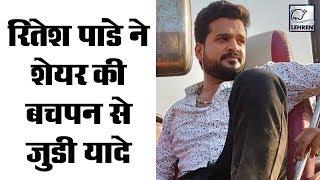 कौन है Ritesh Pandey के बचपन का दोस्त Arvind Akela Kallu Lehren Bhojpuri