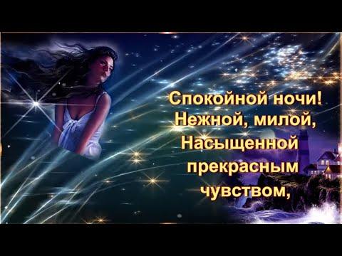 Я желаю ночи прекрасной, Спокойной, тихой и ясной!🌙⭐